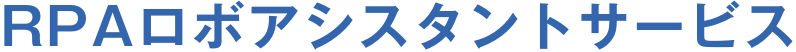RPAロボアシスタントサービス